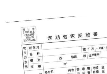 "What's TEIKI SHAKKA KEIYAKU? ""Fixed-term lease agreement"""