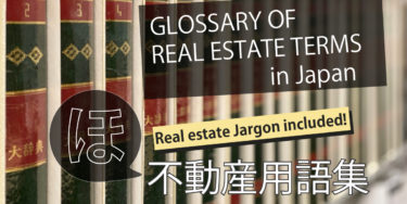Glossary of Real Estate Terms in Japan-ほ(HO),ぼ(BO),ぽ(PO)-