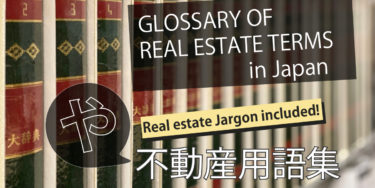 Glossary of Real Estate Terms in Japan-や(YA)-