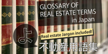 Glossary of Real Estate Terms in Japan-よ(YO)-