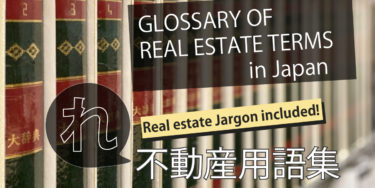 Glossary of Real Estate Terms in Japan-れ(RE)-