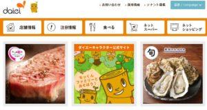 daiei-supermarket