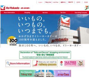 ito-yokado-supermarket