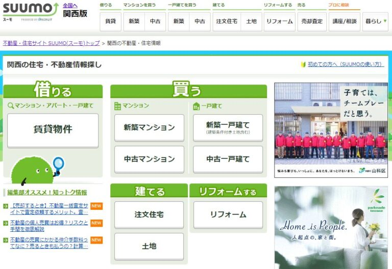 Real estate searching site in Japan